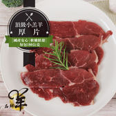 肉片專區↗↗【品鮮羊】彰化頂級本土小羔羊肉片(厚片)(180g/包) -無腥味 鮮嫩好入味 美食推薦