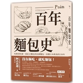 百年麵包史:吃軟到吃硬,從紅豆麵包到法國麵包,改變日本飲食的150年