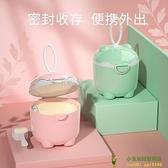 2個組 嬰兒奶粉盒便攜外出寶寶米粉存儲分裝密封防潮罐子迷你小容量分格品牌【小玉米】