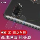 Imak 華碩 ASUS Rog Phone II ZS660KL 鏡頭貼 Rog Phone2 鋼化玻璃 攝像頭保護膜