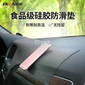 汽車滑墊 車用擺件硅膠墊車內儀錶臺車載用品創意耐高溫手機置物 卡菲婭