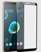 HTCDesire12手機全屏鋼化玻璃膜D12plus防爆防指紋保護貼膜