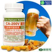 【赫而司】丹麥專利薑黃益多酚植物膠囊(90顆/罐)薑黃素Curcumin+EGCG