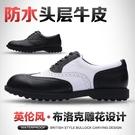 高爾夫球鞋男士真皮防水英倫高球鞋子透氣防滑加厚底耐磨