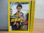 【書寶二手書T8/雜誌期刊_YBZ】國家地理雜誌_2005/2~12月間_共5本合售_大海怪等