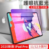 ipad 10.9 Pro 11 12.9 2020 鋼化玻璃膜 平板保護貼 9H防爆 紫光 護眼 A2228 A2229 玻璃貼