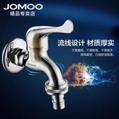 特賣水龍頭JOMOO九牧全自動洗衣機水龍頭普通專用家用全銅4分6分加長單冷