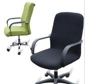 椅子套辦公電腦椅子套老闆椅套扶手座椅套布藝凳子套轉椅套連體彈 為愛居家