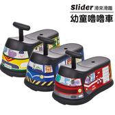 Slider 幼童嚕嚕車 助步車 兒童玩具車 娃娃車 消防車 火車 騎乘玩具 1234 公司貨