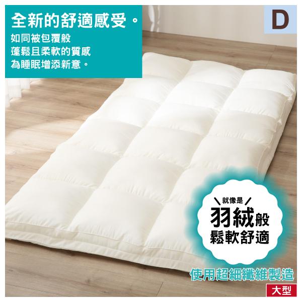 ★日式床墊 蓬鬆柔軟 雙人 NITORI宜得利家居