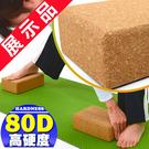 (展示品)環保天然軟木塞80D瑜珈磚塊瑜...