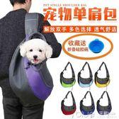 狗狗背包寵物包外出便攜包貓包狗包單肩包貓咪狗袋子泰迪寵物背包 深藏blue