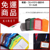 皮質識別證件套 質感吊牌悠遊卡夾超值3入-票卡工作證套 多色隨機 直橫式任選 Kiret