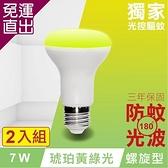 TOYAMA特亞馬 LED自動防蚊燈泡7W E27螺旋型 (琥珀黃綠光) 2入組【免運直出】