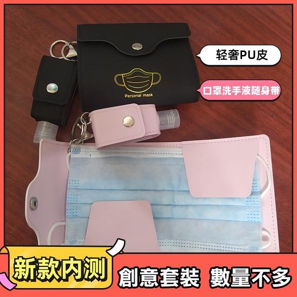 口罩收納包 酒精 鑰匙扣消毒瓶 防護 防疫 花漾小姐【預購】