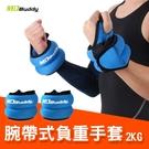 MDBuddy腕帶式負重手套2KG(一雙)(訓練 重量訓練 負重訓練 ≡體院≡