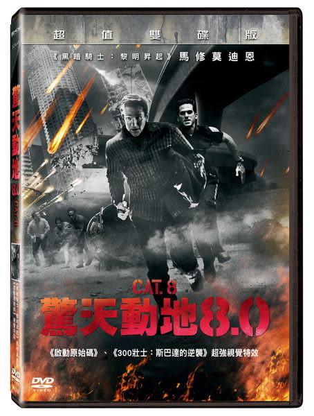 驚天動地8.0 雙碟版 DVD (音樂影片購)