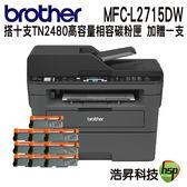 【送TN-2480相容十支 ↘13790元】Brother MFC-L2715DW 黑白雷射自動雙面傳真複合機