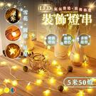 星星圓球雪花LED裝飾燈串 5米 氣氛燈...