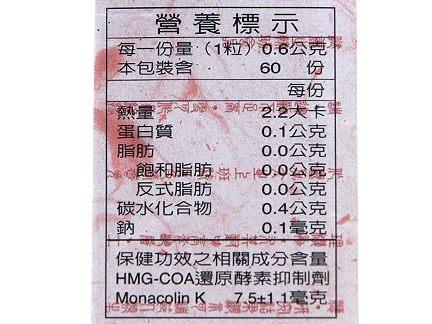 ◆最新期限2022年2月◆【台糖紅麴膠囊60顆*1盒】。健美安心go。國家健康食品認證