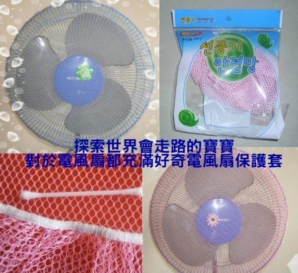 電風扇套 安全保護套 電風扇防護套 電風扇保護罩 防止兒童手指伸入 日月星媽咪寶貝館