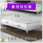 【水晶晶家具】象牙白石面130cm雙面四大抽大茶几SY8131-4