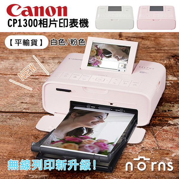 【Canon SELPHY CP1300相片印表機 白/粉】Norns WIFI無線列印 熱昇華 小型印相機 平輸貨保固一年