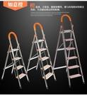 不銹鋼家用折疊梯子鋁合金加厚人字梯室內四五步工程樓梯凳椅RM