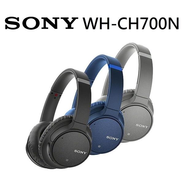 【免運費】SONY WH-CH700N NFC 無線耳罩式降噪耳機 (公司貨)
