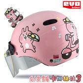【 附短鏡片 EVO 雪帽 卡娜赫拉3 亮粉紅】粉紅兔兔 P助 CA-110 半罩安全帽 正版卡通授權