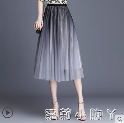 漸變色網紗半身裙2021春款百褶流光長裙垂感閃光星空紗紗裙女 春秋蘿莉新品
