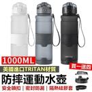 [1000ml] 大容量Tritan運動...