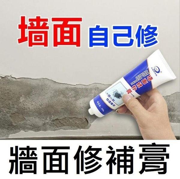 矮胖老闆 牆面修補膏 牆壁專用修復膏 牆壁修補 牆面修補 FB 補牆壁 補漆 防水修補劑【A08】