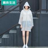 透明雨衣成人徒步男女式學生韓國時尚外套裝防水長款雨披  居家物語