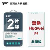 【GOR保護貼】華為 P9  9H鋼化玻璃保護貼 huawei p9 全透明非滿版2片裝 公司貨 現貨