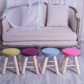 創意實木矮凳換鞋凳布藝小板凳家用客廳茶幾凳簡約現代坐墩墊腳凳【一周年店慶限時85折】