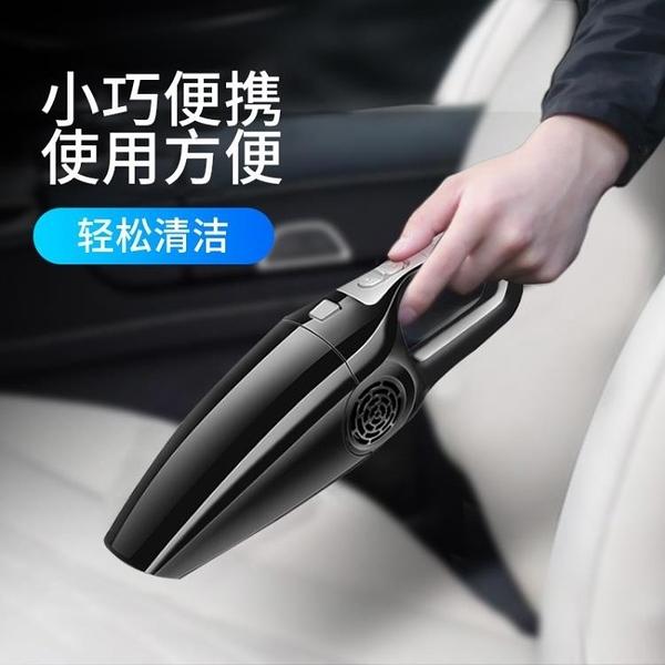 小型迷你 車家兩用 車載吸塵器大功率手持式無線充電12v便攜車內 亞斯藍