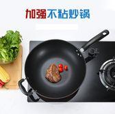 炒鍋不粘鍋 家用炒菜鍋平底熟鐵鍋煤氣爐通用炒勺鍋具YGCN