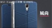 ☆愛思摩比☆MIUI Xiaomi 小米機 紅米 NOTE 風尚系列側翻可立皮套/黑色有扣子,白/粉沒有扣子