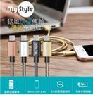 QC3.0 閃電快充金屬彈簧傳輸線 2.4A Micro USB
