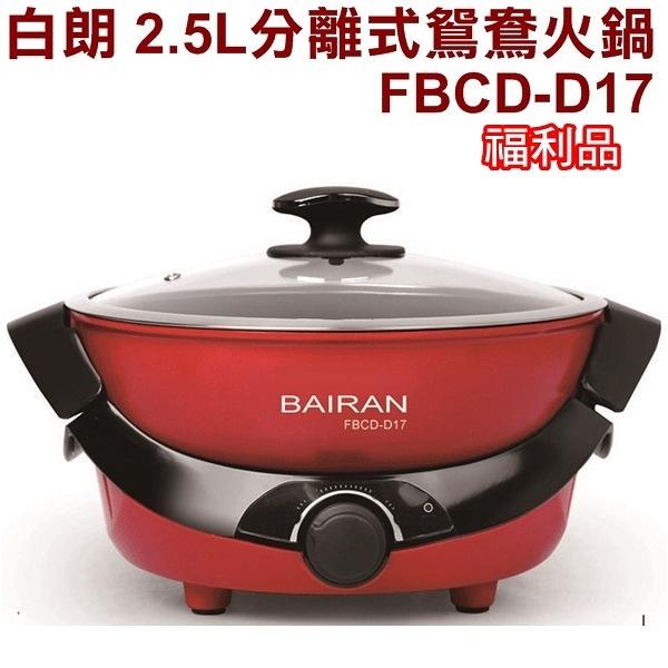 (福利品)【白朗】2.5L分離式鴛鴦火鍋 電火鍋 三段火力 FBCD-D17 保固免運 中秋 圍爐