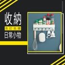 【壁掛收納籃】衛浴室無痕壁掛置物架 廚房6鉤餐具架 保養品收納架