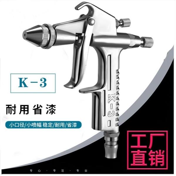 油漆噴槍K3圓嘴小口徑小型扁嘴皮衣家具上色修補小面積氣動噴漆槍 【端午節特惠】
