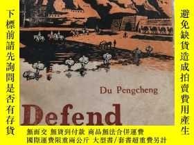 二手書博民逛書店Defend罕見YANAN(保衛延安)Y333440 杜鵬程 外文出版社 出版1983