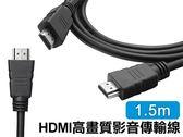 1.5米HDMI高畫質影音傳輸線