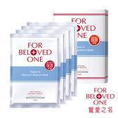 ForBelovedOne寵愛之名 維A深層保濕面膜4片/盒【康是美】