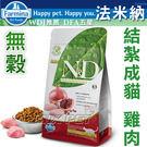 ◆MIX米克斯◆Farmina法米納-ND結紮成貓無穀糧-雞肉石榴(GC-6) -10公斤 ,WDJ推薦