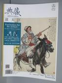 【書寶二手書T3/雜誌期刊_PBH】典藏讀天下古美術_2015/5_迷古