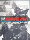 【書寶二手書T6/軍事_WES】美國特種部隊(彩色圖文版)_雷.邦德斯