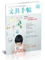 二手書博民逛書店《文具手帖Season 02:夏の記憶》 R2Y ISBN:9865830353